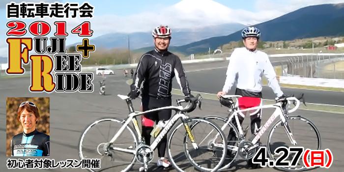 自転車走行会2014FUJI FREE RIDE+