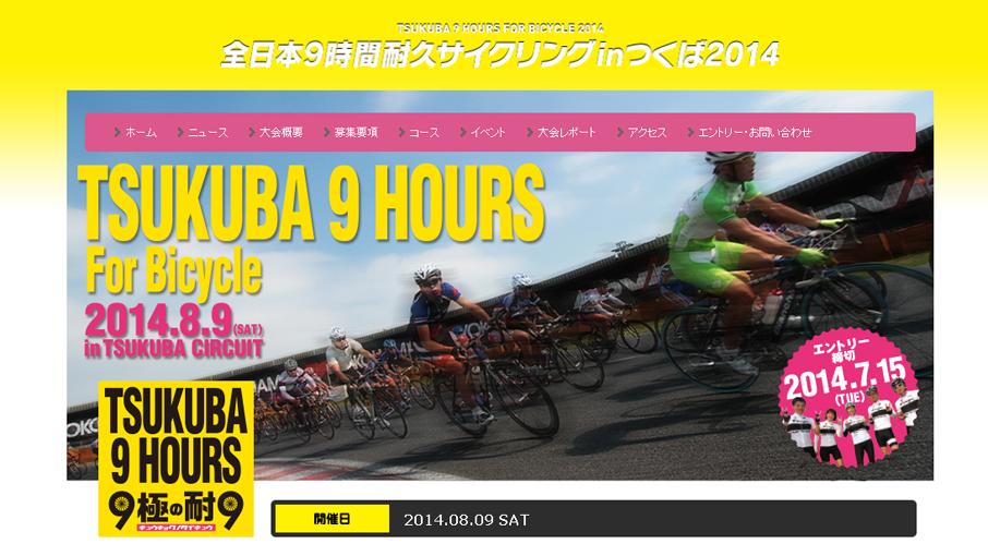 全日本9時間耐久サイクリング in つくば2014