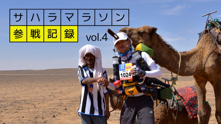 サハラマラソン参戦記録 vol.4