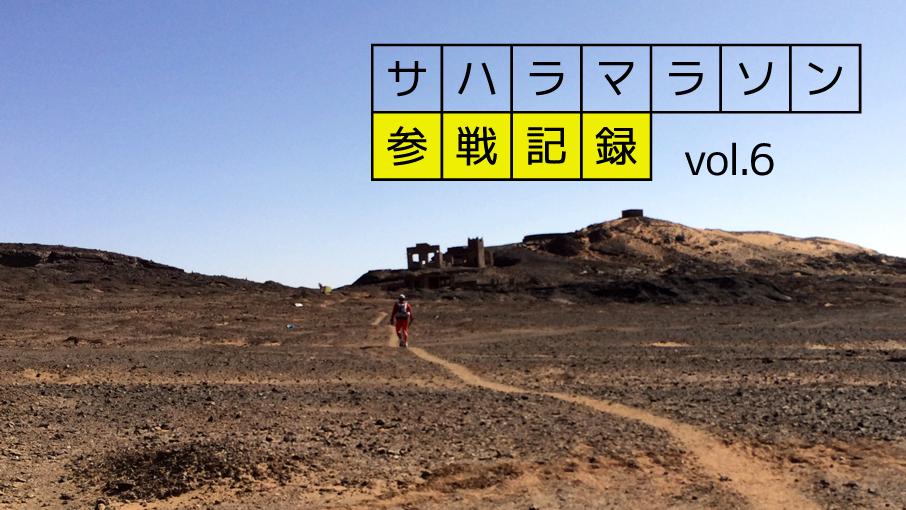 サハラマラソン参戦記録 vol.6