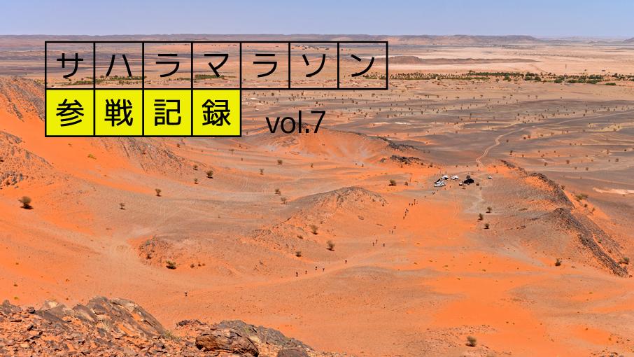 サハラマラソン参戦記録 vol.7