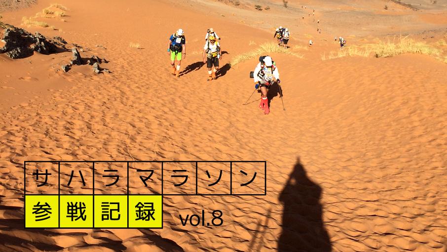 サハラマラソン参戦記録 vol.8