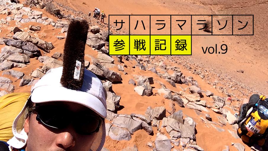 サハラマラソン参戦記録 vol.9