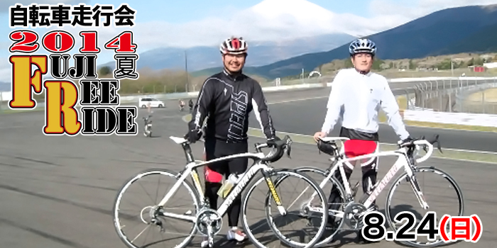 自転車走行会2014FUJI FREE RIDE 夏