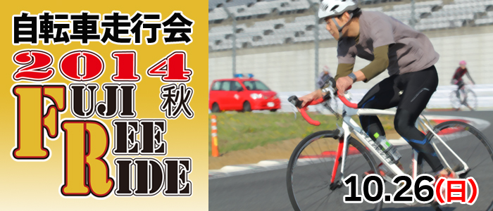 自転車走行会2014FUJI FREE RIDE 秋