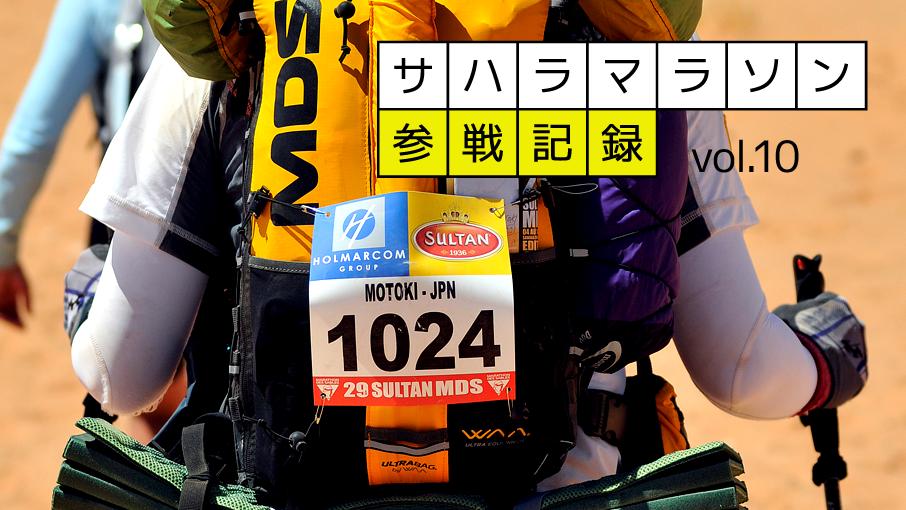 サハラマラソン参戦記録 vol.10