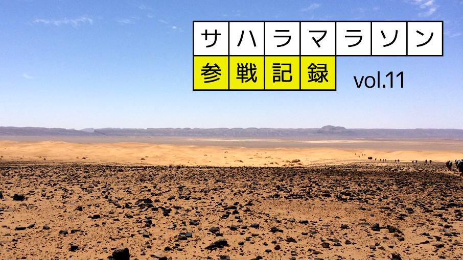 サハラマラソン参戦記録 vol.11