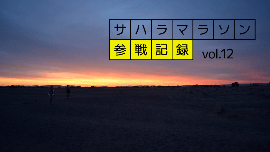 サハラマラソン参戦記録 vol.12