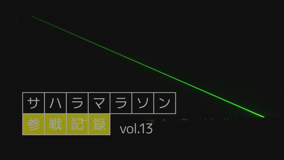 サハラマラソン参戦記録 vol.13