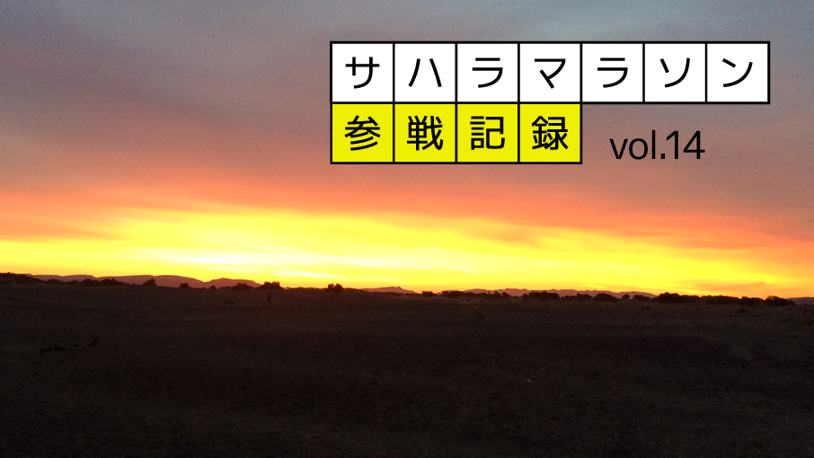 サハラマラソン参戦記録 vol.14
