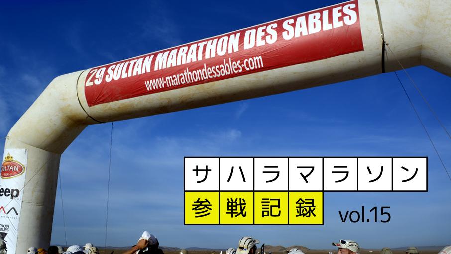 サハラマラソン参戦記録 vol.15