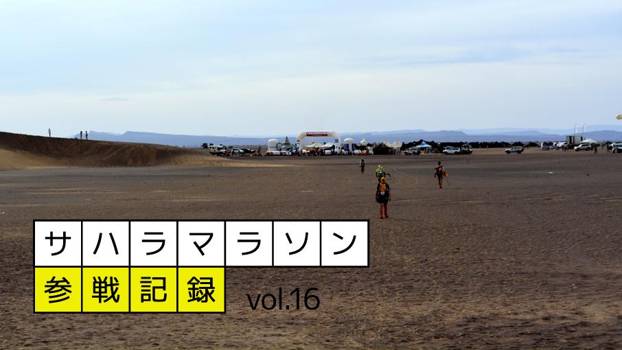 サハラマラソン参戦記録 vol.16