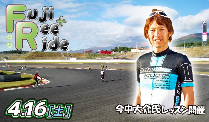 自転車走行会 2016 FUJI FREE RIDE+(4月)
