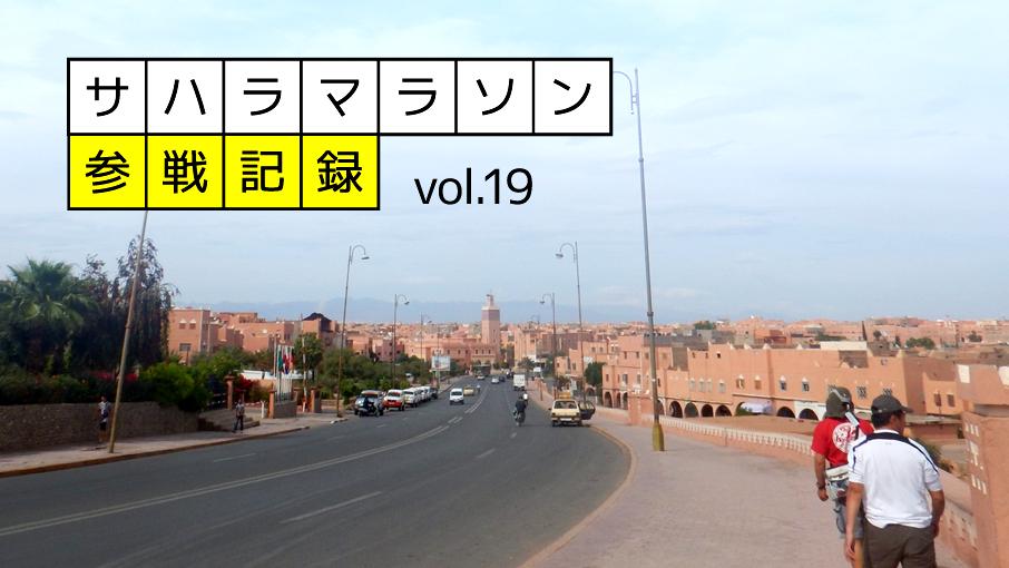サハラマラソン参戦記録 vol.19