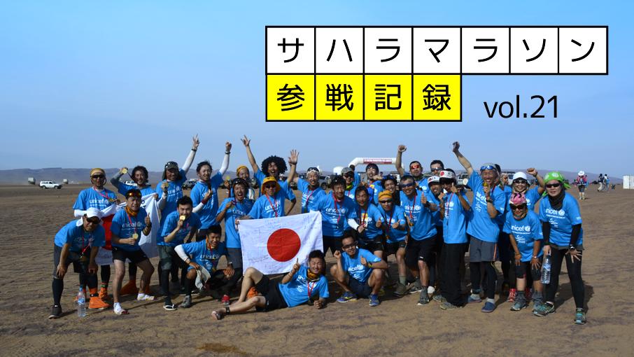 サハラマラソン参戦記録 vol.21