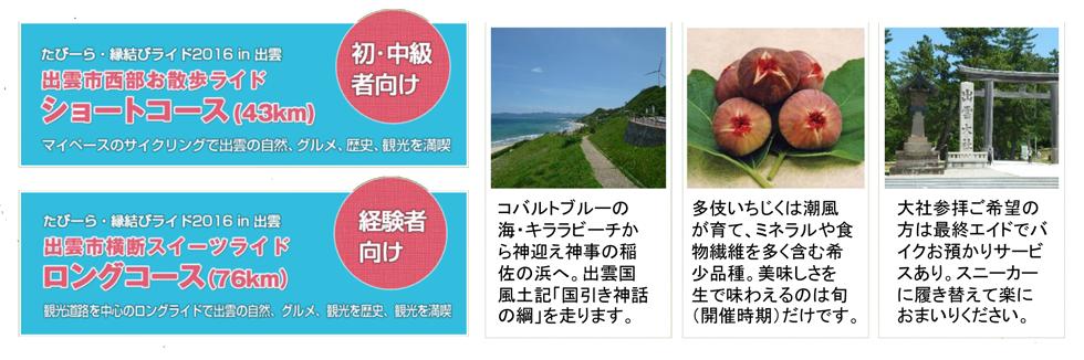 たびーら縁結びライド in 出雲_01