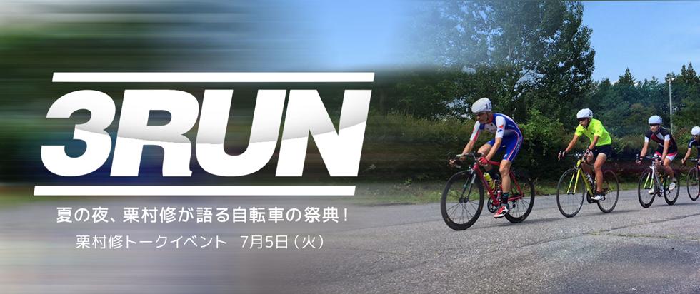 夏の夜、栗村修が語る自転車の祭典!