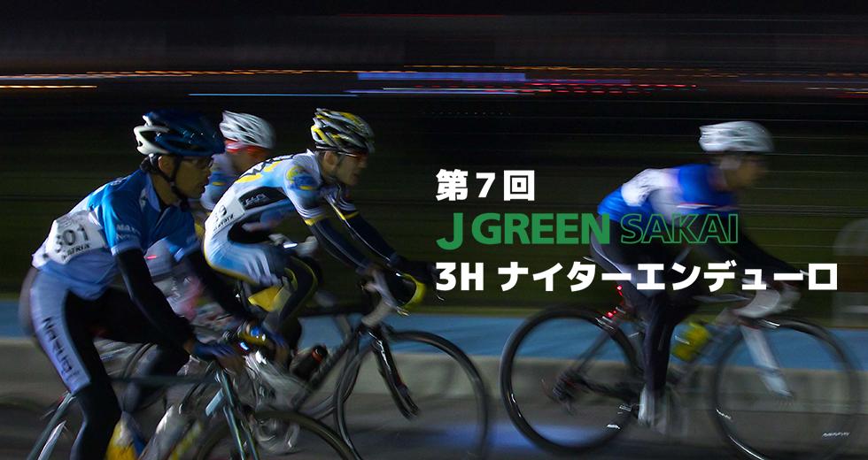 J-GREEN SAKAI 3H ナイターエンデューロ
